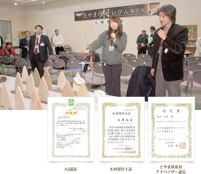 富山県産材、木材の専門家として。