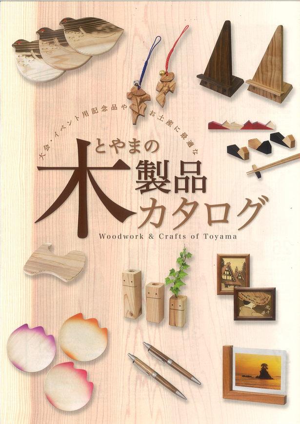 とやまの木製品カタログ ぴたっと エコーウッド富山