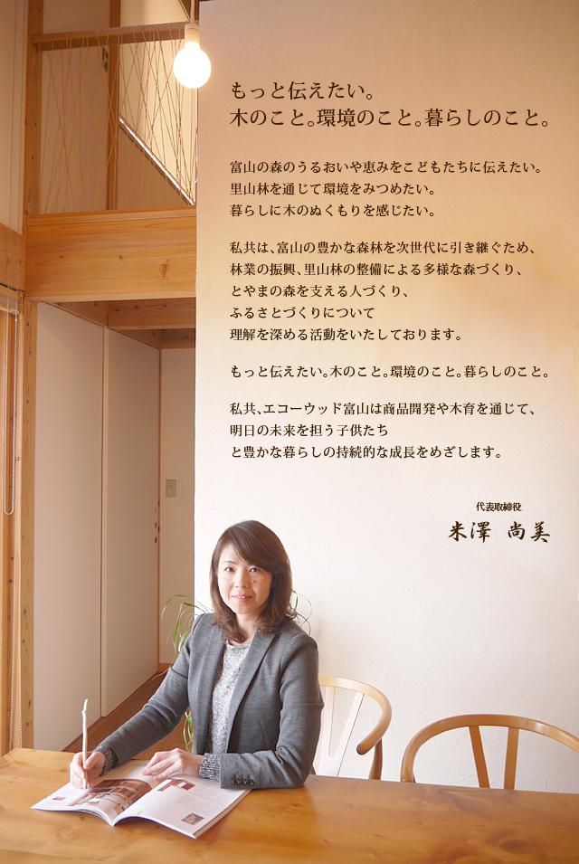 代表取締役社長 米澤尚美