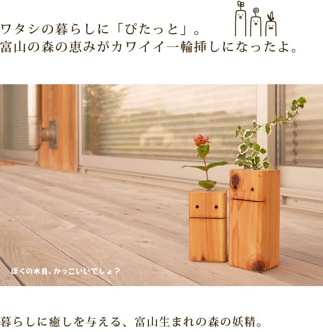 ワタシの暮らしに「ぴたっと」 富山の森の恵みから生まれた県産材の一輪挿し ぴたっと