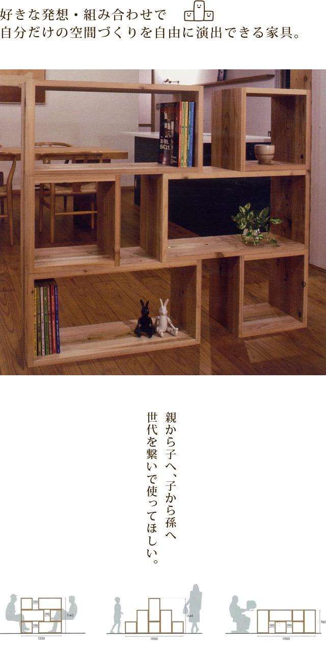t-box 空間を愉しむアイテム 自由にアレンジできる家具