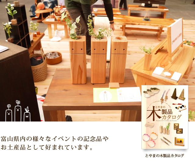 とやまの木製品カタログ ぴたっと